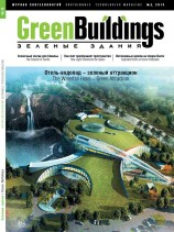 http://mikoustudio.com/wp-content/uploads/2012/09/Green-Buildings_2_cover-158x211.jpg